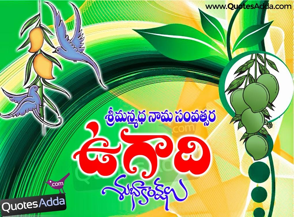 Ugadi Quotes Pictures and Messages Online. Telugu Festival Ugadi ...