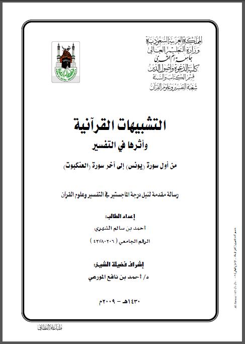 التشبيهات القرآنية وأثرها في التفسير من أول سورة ( يونس ) إلى آخر سورة ( العنكبوت) - رسالة ماجستير