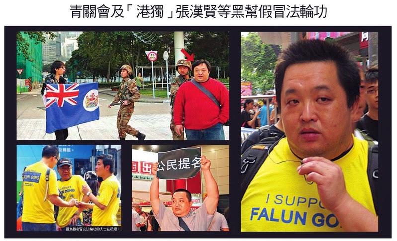 """张汉贤及其组织成员伙同""""青关会""""成员冒充法轮功学员,对铜锣湾法轮功真相点进行干扰"""