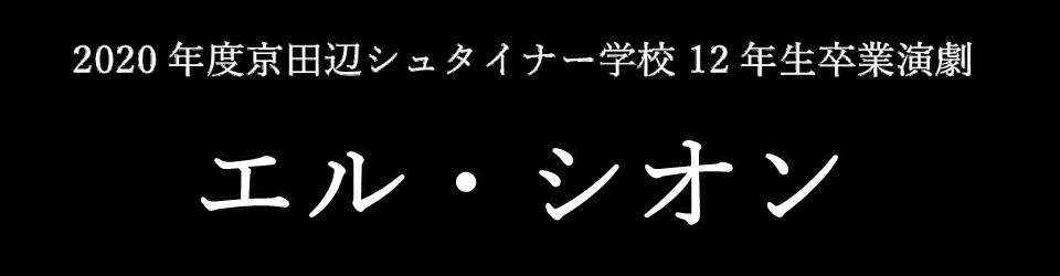 2020年度京田辺シュタイナー学校12年生卒業演劇エル・シオン