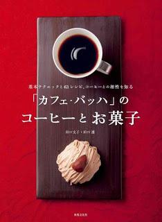 [田口文子x田口護] 「カフェ・バッハ」のコーヒーとお菓子 基本テクニックと63レシピ、コーヒーとの相性を知る