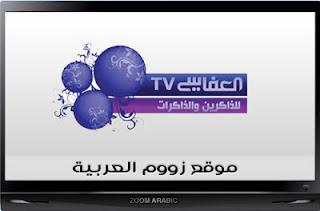 قناة العفاسى alafasy Quran بث مباشر