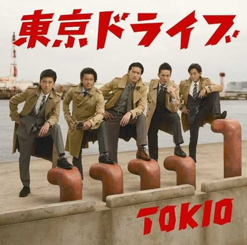 [Single] TOKIO – 東京ドライブ (2015.10.28/MP3/RAR)