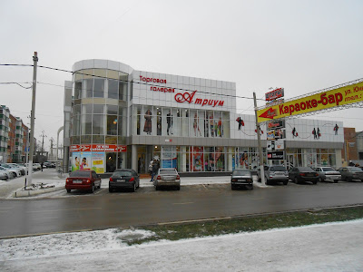 торговая галерея Атриум г.Славянск-на-Кубани