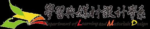 臺北市立教育大學 學習與媒材設計