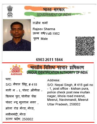 Check and Track your Aadhar Card Delivery status Through