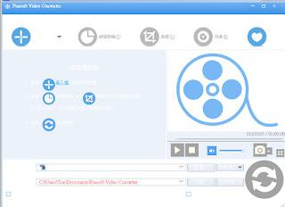快速影片視訊轉檔工具,Faasoft Video Converter V5.3.22.5834 繁體中文綠色免安裝版!