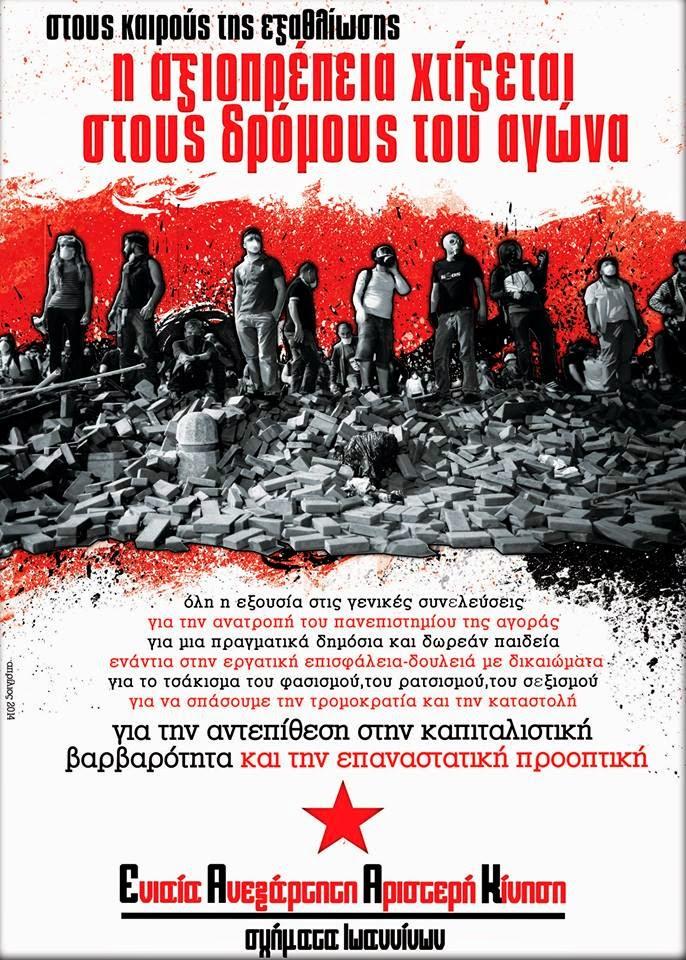αφισα εαακ ιωαννινων 4/2014