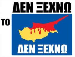 Τούρκικη εισβολή - 1974