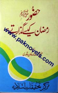 Hazoor Ramzan Kiase Guzarte by Mufti Muhammad Khan Qadri
