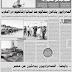 صحيفة مصرية: الصحراويون يتباهون بنضالهم ضد إسبانيا وغنائمهم من المغرب