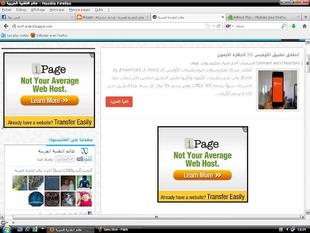 منع الإعلانات المزعجة بمتصفح فيرفوكس