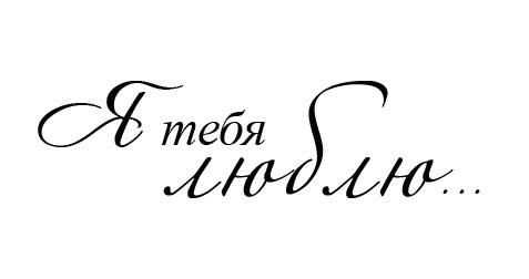 картинка с надписью люблю