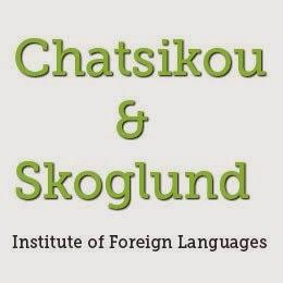 Κέντρο Ξένων Γλωσσων
