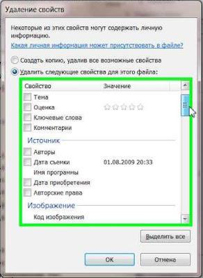 Удаление личных данных в свойствах файла