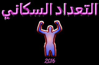 التعداد السكاني الاردني 2015 2016