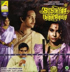 Jora Dighir Chowdhury Paribar (1966) - Bengali Movie