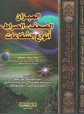 موسوعة الآخرة: الميزان الصحف - الصراط أنواع الشفاعات - ماهو أحمد الصوفي pdf