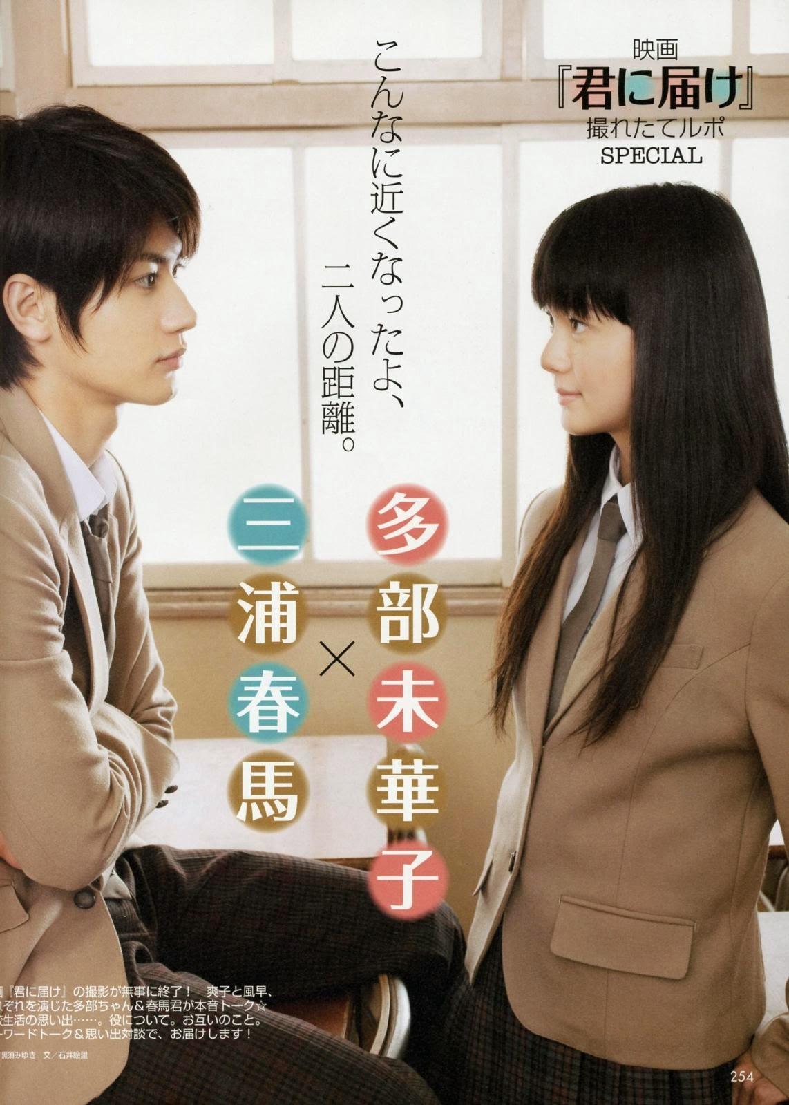 film romantis jepang kimi no todoke