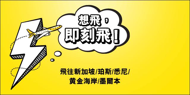 酷航 香港飛新加坡、澳洲航線75折promo code,Flybag/商務艙都有折,今日(11月30日)已開賣。