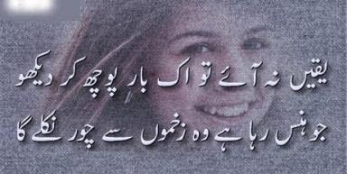Zakham SMS Shayari In Urdu