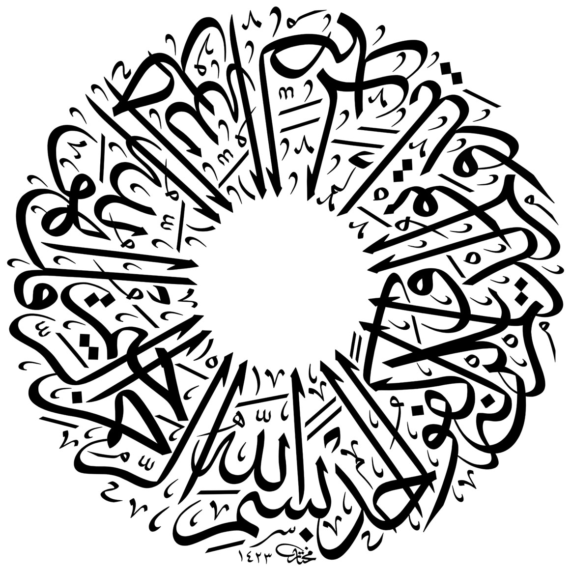 Download the FREE Arabic Calligraphy for any use, such as ornaments ...