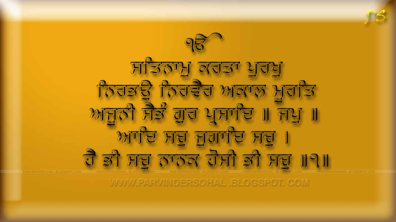 SIKH WALLPAPER,PUNJABI COMMENTS WALLPAPER,FREE FUNNY WALLPAPER,: MOOL ...: parvindersohal.blogspot.com/2012/04/mool-mantar.html