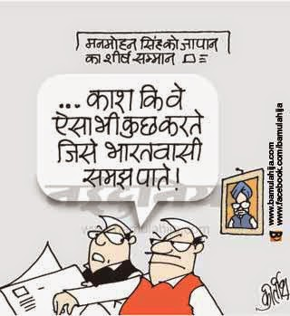 manmohan singh cartoon, congress cartoon, cartoons on politics, indian political cartoon