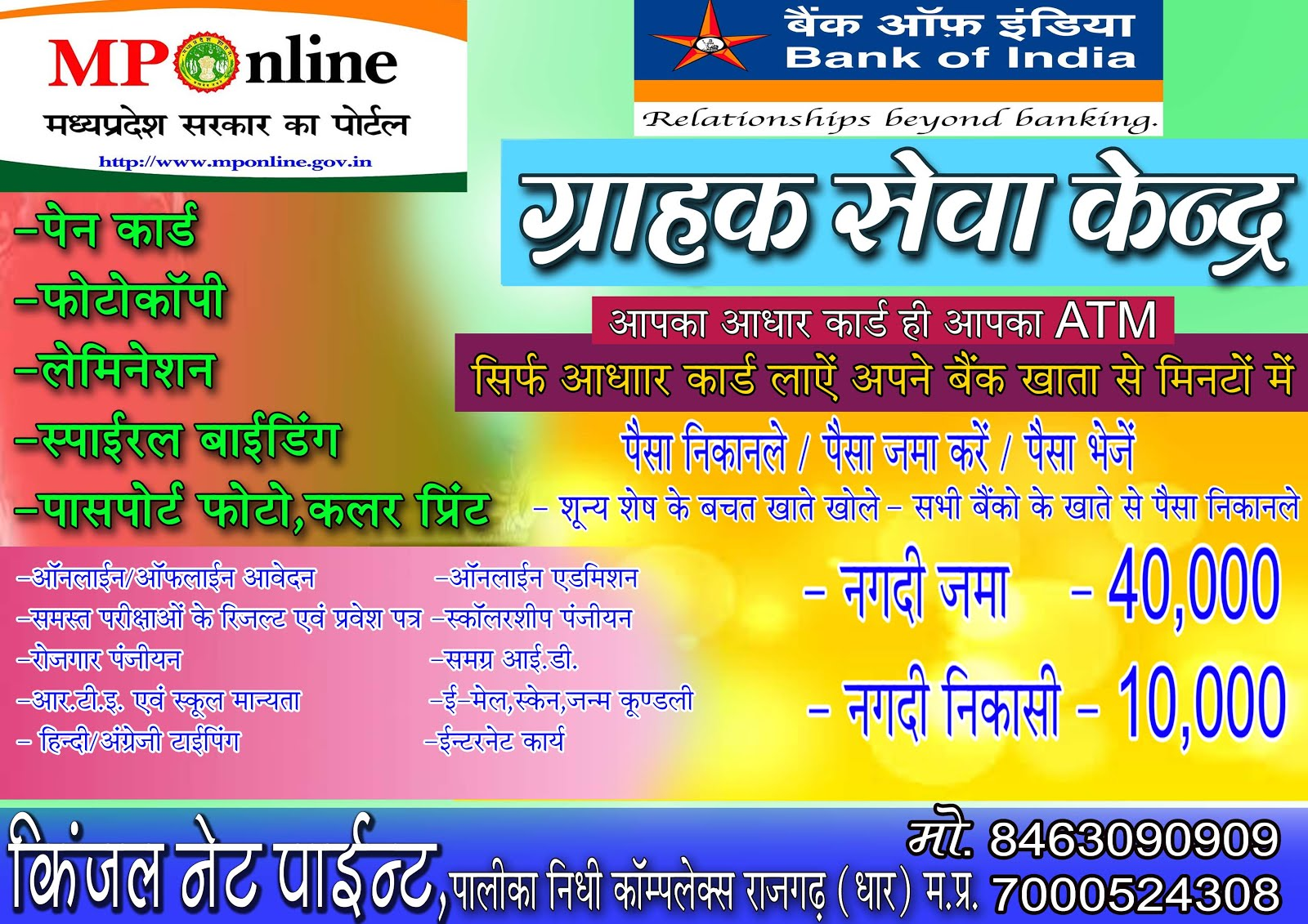Kinjal Net Point Rajgarh