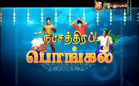 Watch Natchathira Pongal Special 15-01-2016 Puthuyugam Tv 15th January 2016 Pongal Special Program Sirappu Nigalchigal Full Show Youtube HD Watch Online Free Download