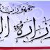 وزارة التربية والتعليم نتائج الامتحانات العراقية 2015-2016 موقع .moedu.gov.iq اعدادي ثانوي
