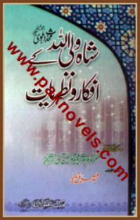 Shah Wali Allah Ke Afkar o Nazriat
