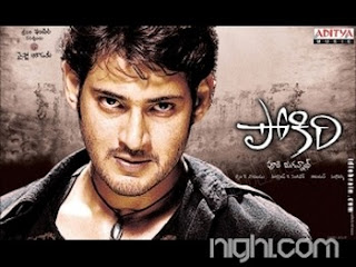 mahesh+babu+%25283%2529 Mahesh Babus Dhookudu Shooting at RFC!