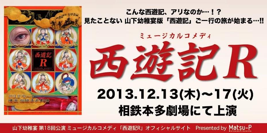 山下幼稚宴「西遊記R」オフィシャルサイト