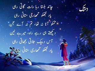 Urdu Yaad Shayari