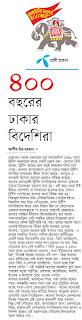 Dhaka History