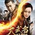 Wu Dang 7อภินิหาร สะท้านบู๊ตึ๊ง [Soundtrack บรรยายไทย]
