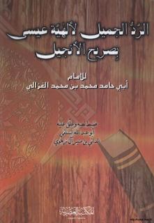 أبو محمد الداني بن منير آل زهوي