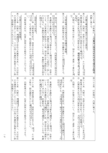 自民党 日本国憲法改正草案(画像)p17