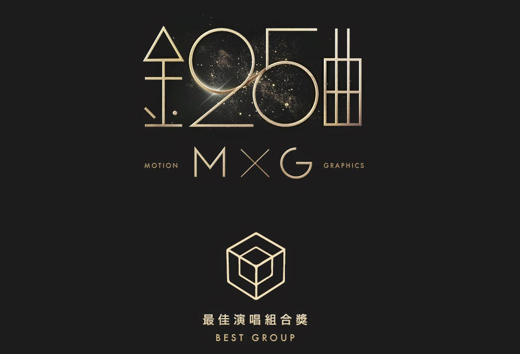 MixCode 金曲25 訪談
