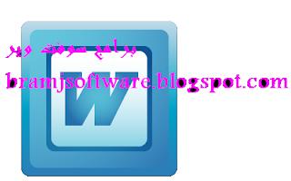 برنامج مايكروسوفت ورد فيوارmicrosoft office word viewer