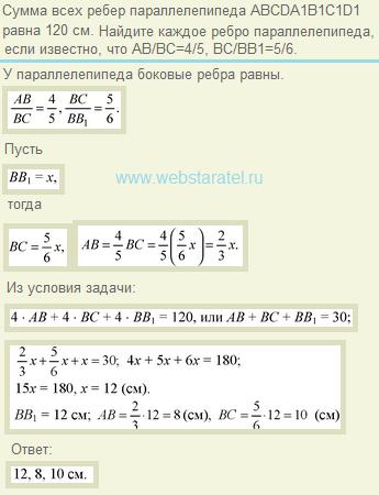 Сумма всех ребер параллелепипеда решение. Математика для блондинок.