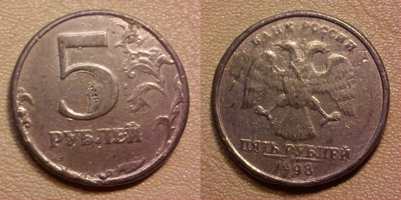 Поддельные монеты номиналом 10 рублей - монеты россии и ссср.