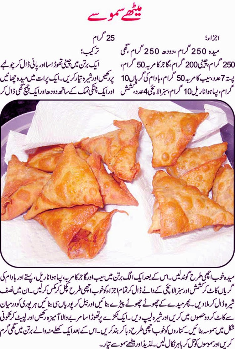 Urdu recepies 4u urdu food recipe for meethe samose and some time you can enjoy it without tea sweet samosa is very rare yet it is also very tasty the recipe is also not difficult u can bake it easily forumfinder Image collections