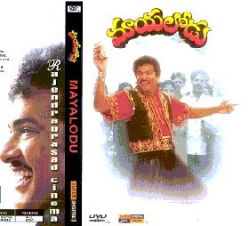 Mayalodu Telugu Mp3 Songs Free  Download -1993