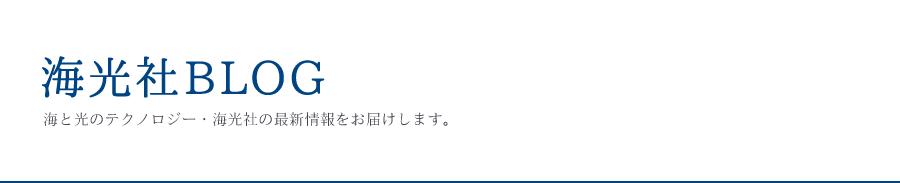 海光社BLOG