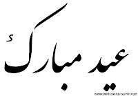 """Kumpulan Lapadz """"Eid Mubarak"""""""