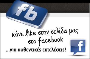 Μαζί και στο Facebook !!!