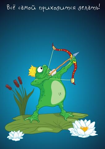 Рождение царевна лягушка поздравление