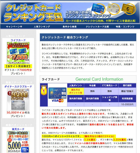 credit card, Japan, Japanese, apply, ranking